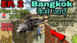 Bhai The Gangster Gameplay (EP. 2) || Bhai The Gangster Bangkok Mission || New Update 2.0 || Latest