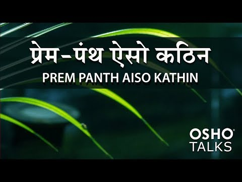 Osho: Prem Panth Aiso Kathin video