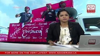 Ada Derana English News Bulletin 09.00 pm - 2017.02.17