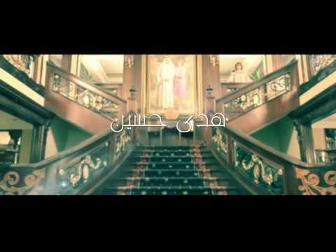 برومو مسلسل خادمة القوم (الملكة هدي حسين)