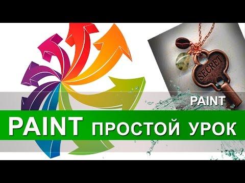 """роки Paint - видео"
