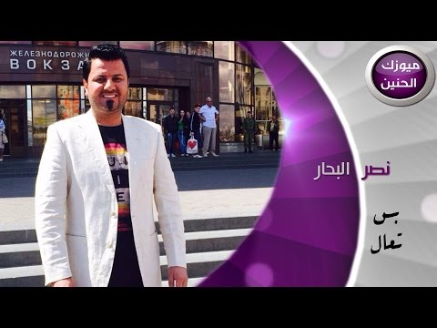 Download نصر البحار - بس تعال فيديو كليب كامل | 2015 Mp4 baru