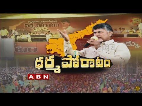 TDP Dharma Porata Sabha For AP Special Status At Tirupati LIVE | CM Chandrababu Naidu | ABN LIVE