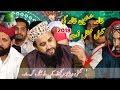 Khalid Hasnain Khalid | New Naat 2018 | In Mehfil E Naat Urdu Punjabi By Naat Sharif Official