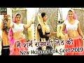 मैं शर्म राखगी जेठ की || ऊषा जांगड़ा || New Haryani Lok Geet 2019 || Fouji Music