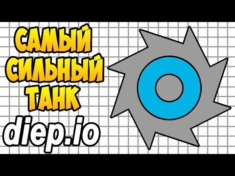 Diep.io | САМЫЙ СИЛЬНЫЙ ТАНК В ДИПИО (The Strongest Tank In Diep)