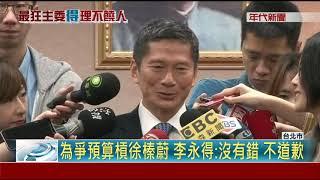 臉書暗諷「徐太后」挨轟 李永得:堅不道歉