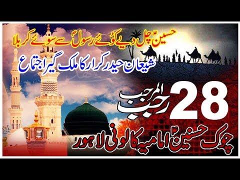 Live Majlis Aza 28 Rajab 2019 Imamia Colony Lahore