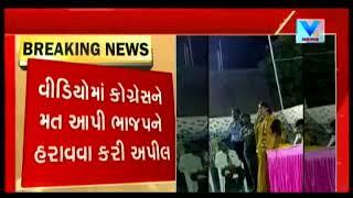 Hardik Patel's Aide Geeta found sporting Congress Scarf in meeting gone Viral | Vtv News