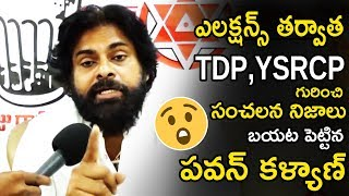 Pawan Kalyan Sensational News After 2109 AP Elections || Pawan Kalyan About TDP &YCP || TWB
