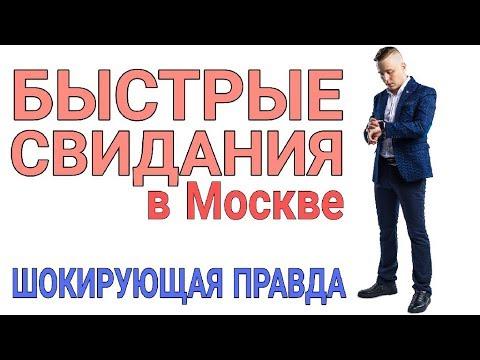 Быстрые свидания в Москве  ШОКИРУЮЩАЯ ПРАВДА
