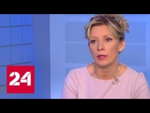 Мария Захарова: Запад пытается оболванить всех Новичком - Россия 24
