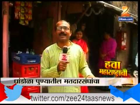 ZEE24TAAS : 12th October 2014 Hawa Maharashtra Chi - Pune