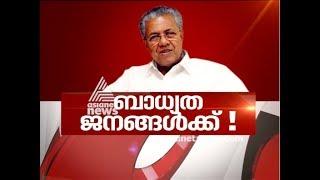 Pinarayi Vijayan Chopper ride row | Asianet News Hour 11 Jan 2018