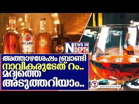 വിവിധതരം മദ്യങ്ങളുടെ രസികന് കഥകള്  I Story of alcohol