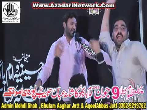 Zakir Muntazir Mehdi 9 June 2018 Habib Pura Kamoke