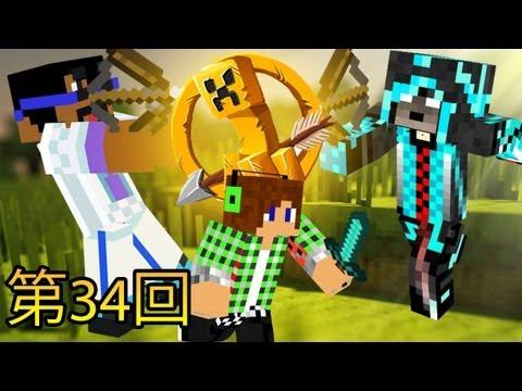 【Minecraft】ハンガーゲームズ第34回<プロとのバトル>