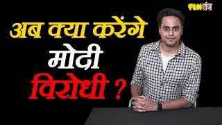 अब क्या करेंगे मोदी विरोधी?   Lok Sabha Election Results 2019    RJ RAUNAK    Fun Tantra    EP-28