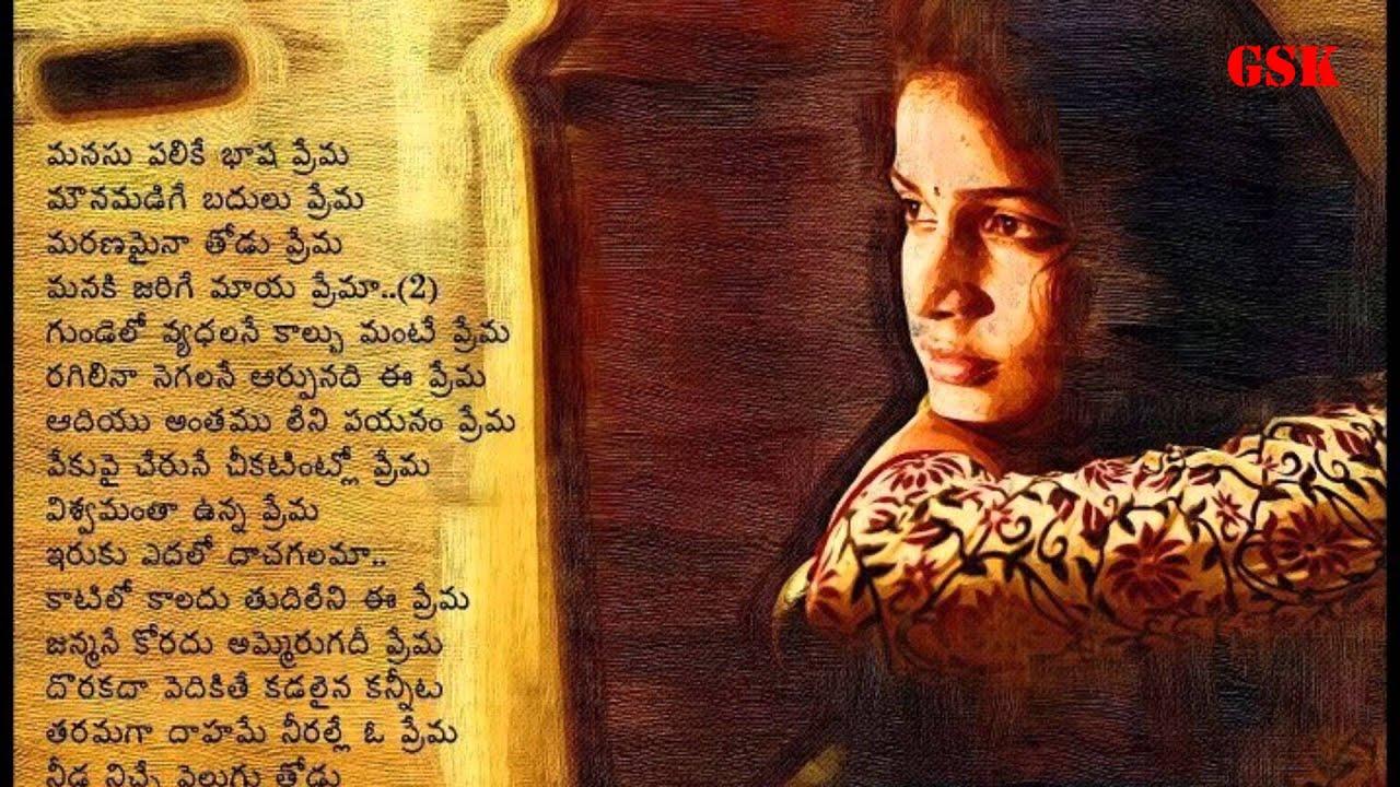 Manasa Marchipo Song Lyrics - Andala Rakshasi (Telugu ...