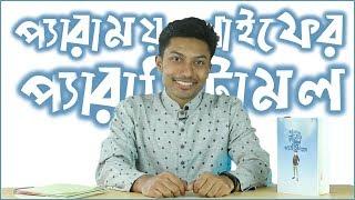 প্যারাময় লাইফের প্যারাসিটামল 🔥 ঝংকার মাহবুব  | Bangla Book Review | Sadman Sadik (সাদমান সাদিক)
