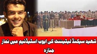 شہید سیکنڈ لیٹیننٹ عبدالمعید کی ایوب اسٹیڈئیم میں نماز جنازہ