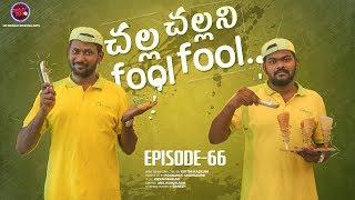 Friday Fun Episode - 66 || Challa Challani Fool Fool  || Mahesh Vitta