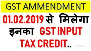 GST INPUT TAX CREDIT INPUT TAX CREDIT WILL BE ALLOWED FROM 01.02.2019 ON THESE GOODS AND SERVICES