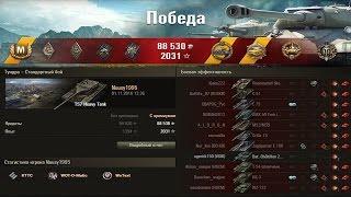 T57 Heavy Tank.  Пул и Колобанов!!! Лучшие бои World of Tanks