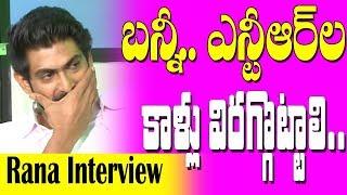 బన్నీ, తారక్ ల కాళ్లు విరగ్గొట్టాలి..   Rana Daggubati Interview   No 1 YAARI with Rana