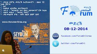 Eritrean FORUM: Radio Program - ድምጺ መድረኽ - Tuesday, 12, August 2014