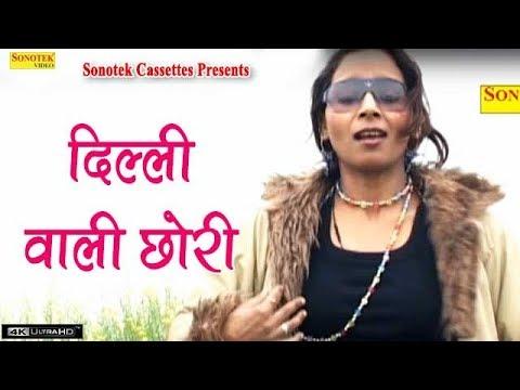 सुन दिल्ली वाली छोरी || Mahasy Babbu, Puspa Gusai || New Haryanvi Songs