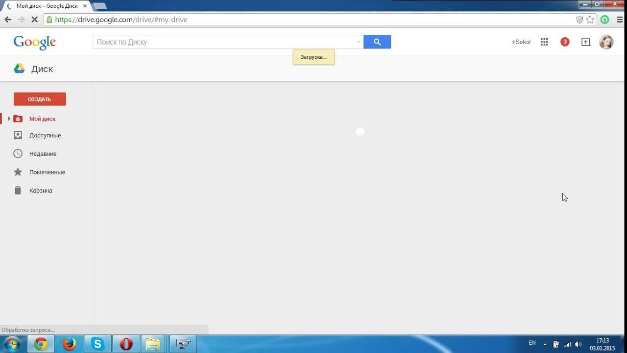 Как сделать на гугл диске чтобы фото загружались