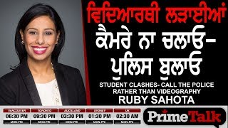 Prime Talk #91_Ruby Sahota -Students Clashes - Call The Police Rather Than Videography