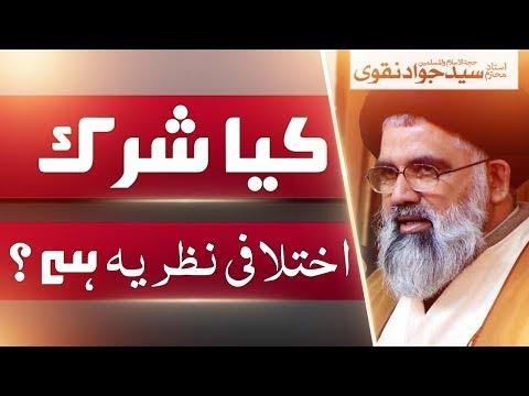 Kya Shirk Ekhtilafi Nazriya Hai ?? || Ustad e Mohtaram Syed Jawad Naqvi
