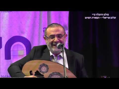 שימני ראש על כל אויבי החזן שמואל בן עטר - חיבה מרכז לתרבות יהודית