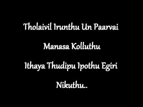 Siruthai Chellam vada chellam Lyrics