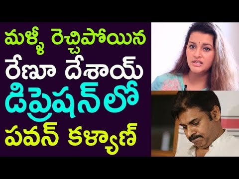 Again Renudesai On Fire !!! Pawan Kalyan Is On depression !! || Taja30