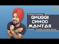 Punjabi Comedy Film || Ghuggi Chhoo Mantar (Full Movie) || Gurpreet Ghuggi || Ting Ling