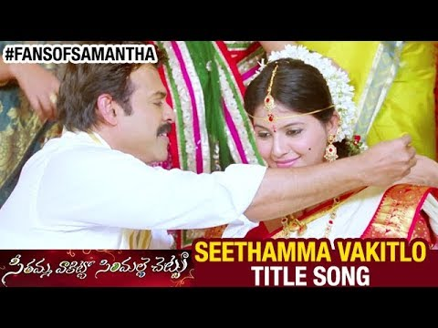 Svsc Full Songs Hd - Seethamma Vakitlo Sirimalle Chettu Title Song - Mahesh Babu, Venkatesh video