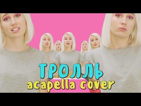 #КокаПелла - Тролль / Время и Стекло (acapella cover by Клава Кока)
