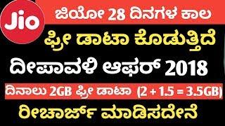 ಜಿಯೋ 28 ದಿನಗಳ ಕಾಲ ಫ್ರೀ ಡೇಟಾ ಕೊಡುತ್ತಿದೆ ದೀಪಾವಳಿ ಆಫರ್ 2018 | Jio digital offer Kannada