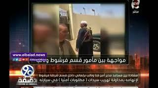 بالفديو..إحتجاز «برلماني» بتهمة تهريب سيدات مطلوبين أمنياً فى قنا