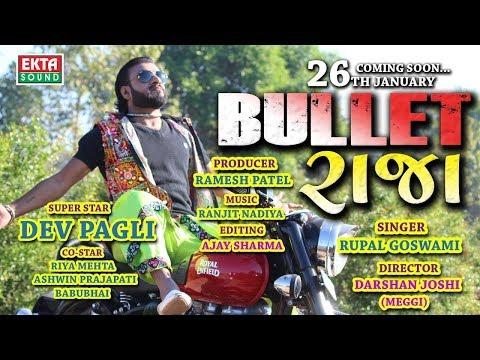 BULLET RAJA - Video Song (Teaser )   Rupal Goswami   Latest Gujarati DJ Song 2018   RDC Gujarati