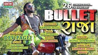BULLET RAJA Song (Teaser ) | Rupal Goswami | Latest Gujarati DJ Song 2018 | RDC Gujarati