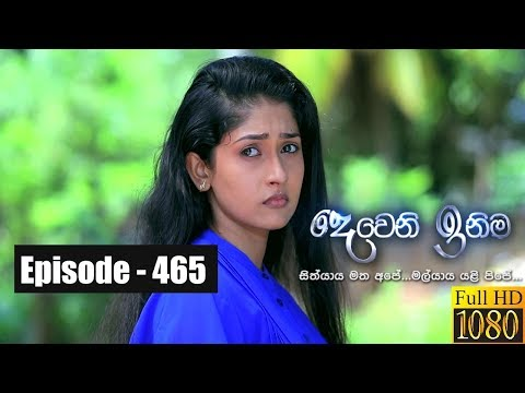 Deweni Inima | Episode 465 19th November 2018