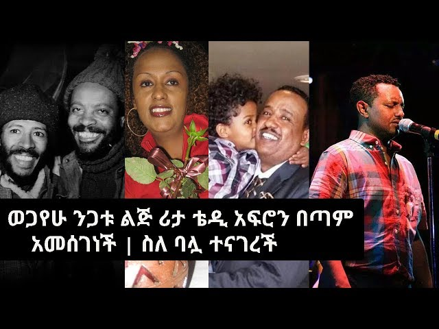 Wogayehu's Daughter Rita About Teddy afro