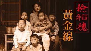 [黃金線] - 第01集 / Huang Jinxian