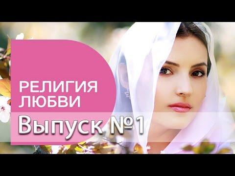 Религия любви (документальный фильм, 2015)