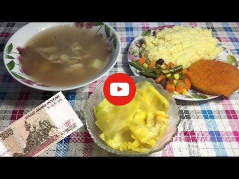 Обед за 100 рублей