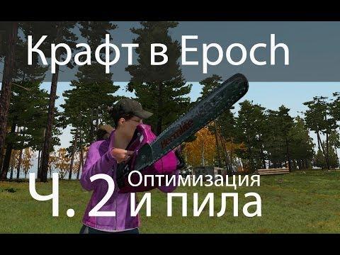 Всеы крафтов в dayz epoch